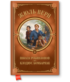 Школа Робинзонов. Клодиус Бомбарнак..