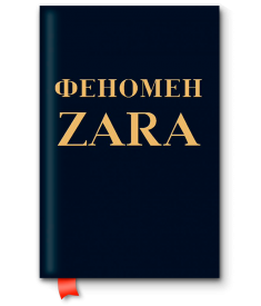 Феномен ZARA..
