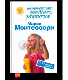 Методика раннего развития Марии Монтессори. От 6 м..