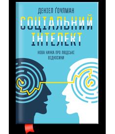 Соціальний інтелект. Нова наука про людськ взаємов..