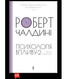 Психологiя впливу-2. Наука & практика..