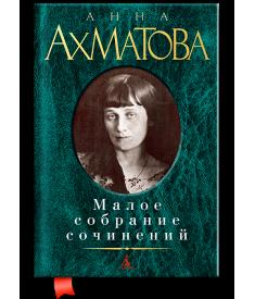Анна Ахматова. Малое собрание сочинений..