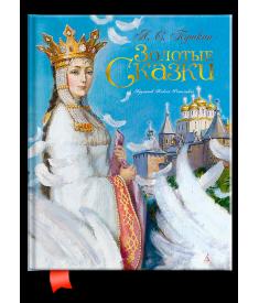 Золотые сказки (иллюстр. А. Рейпольского)..