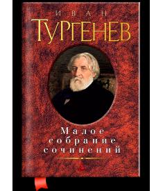 Иван Тургенев. Малое собрание сочинений..