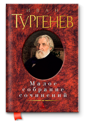 Тургенев И. Малое собрание сочинений, 0. Купити книгу онлайн в Києві - книжковий інтернет-магазин Bookinstein