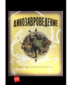 Динозавроведение. Поиски затерянного мира..