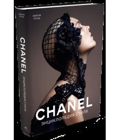 Chanel. Энциклопедия стиля..