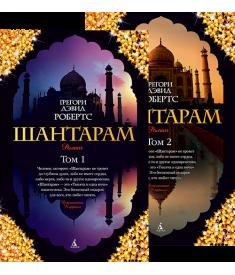 Шантарам (в 2-х томах) (комплект)..