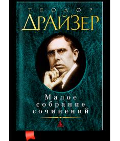 Теодор Драйзер. Малое собрание сочинений..