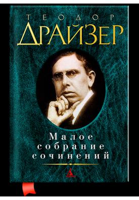 Теодор Драйзер. Малое собрание сочинений