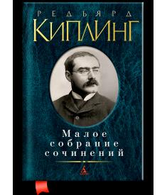 Редьярд Киплинг. Малое собрание сочинений..