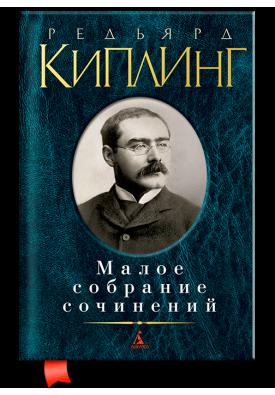Редьярд Киплинг. Малое собрание сочинений