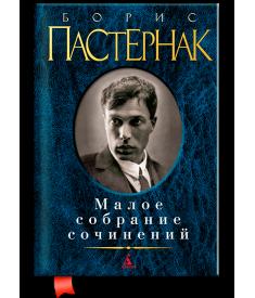 Борис Пастернак. Малое собрание сочинений..