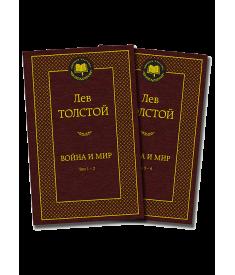 Война и мир (в 2-х книгах) (комплект)..