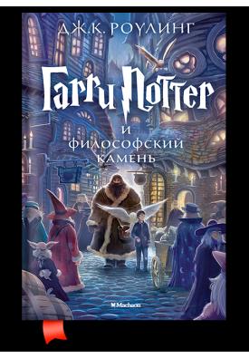 Гарри Поттер и философский камень (Книга 1)