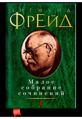 Зигмунд Фрейд. Малое собрание сочинений