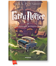 Гарри Поттер и Тайная комната (Книга 2)..