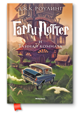 Гарри Поттер и Тайная комната (Книга 2)