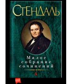 Фредерик Стендаль. Малое собрание сочинений..