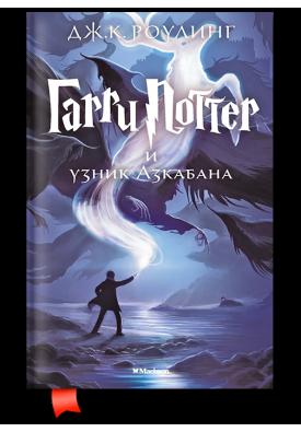Гарри Поттер и узник Азкабана (Книга 3)