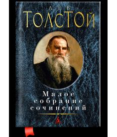 Лев Толстой. Малое собрание сочинений..