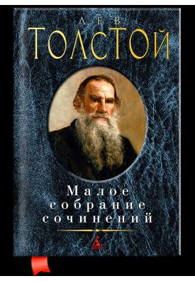 Лев Толстой. Малое собрание сочинений