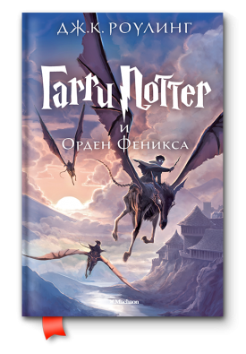 Гарри Поттер и Орден Феникса (Книга 5)