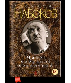 Владимир Набоков. Малое собрание сочинений..