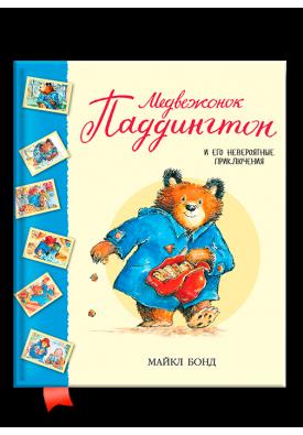 Медвежонок Паддингтон и его невероятные приключения