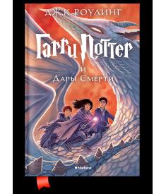 Гарри Поттер и Дары Смерти (Книга 7)..