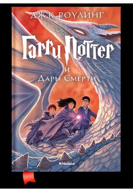 Гарри Поттер и Дары Смерти (Книга 7)