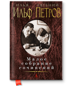 Илья Ильф и Евгений Петров. Малое собрание сочинен..