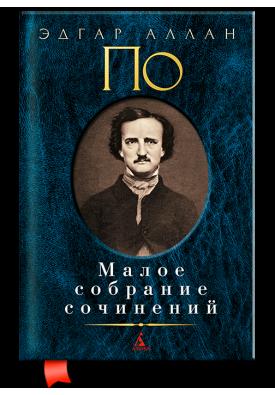 Эдгар Аллан По. Малое собрание сочинений
