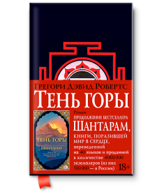 Шантарам-2. Тень горы (тверда палітурка) (чорне оформлення)