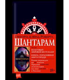 Шантарам (тверда палітурка) (чорне оформлення)..