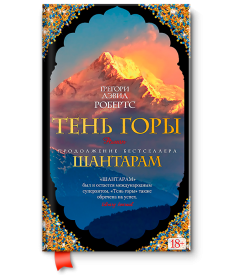 Шантарам-2. Тень горы (твердый переплет)