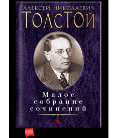 Алексей Толстой. Малое собрание сочинений..