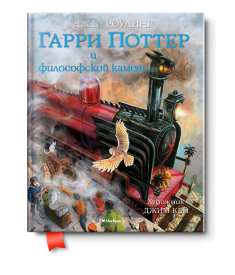 Гарри Поттер и философский камень (с цветными иллю..