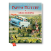 Гарри Поттер и Тайная комната (з кольоровими ілюст..