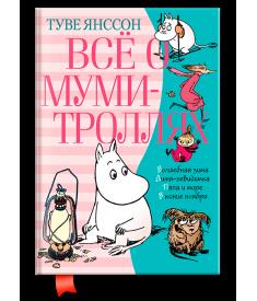 Всё о Муми-троллях. Книга 2..