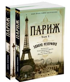 Париж (в 2-х томах) (комплект)..
