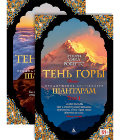 Шантарам-2. Тень горы (в 2-х томах) (комплект)..