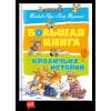 Большая книга кроличьих историй..