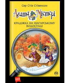 Агата Містері. Крадіжка на Ніагарському Водоспаді...
