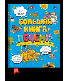 Большая книга Почему?..