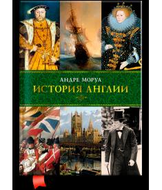 История Англии..
