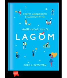 Lagom: Секрет шведского благополучия..