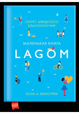 Lagom: Секрет шведского благополучия