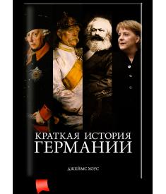 Краткая история Германии..