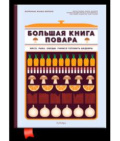 Большая книга повара: Мясо, рыба, овощи. Учимся готовить шедевры